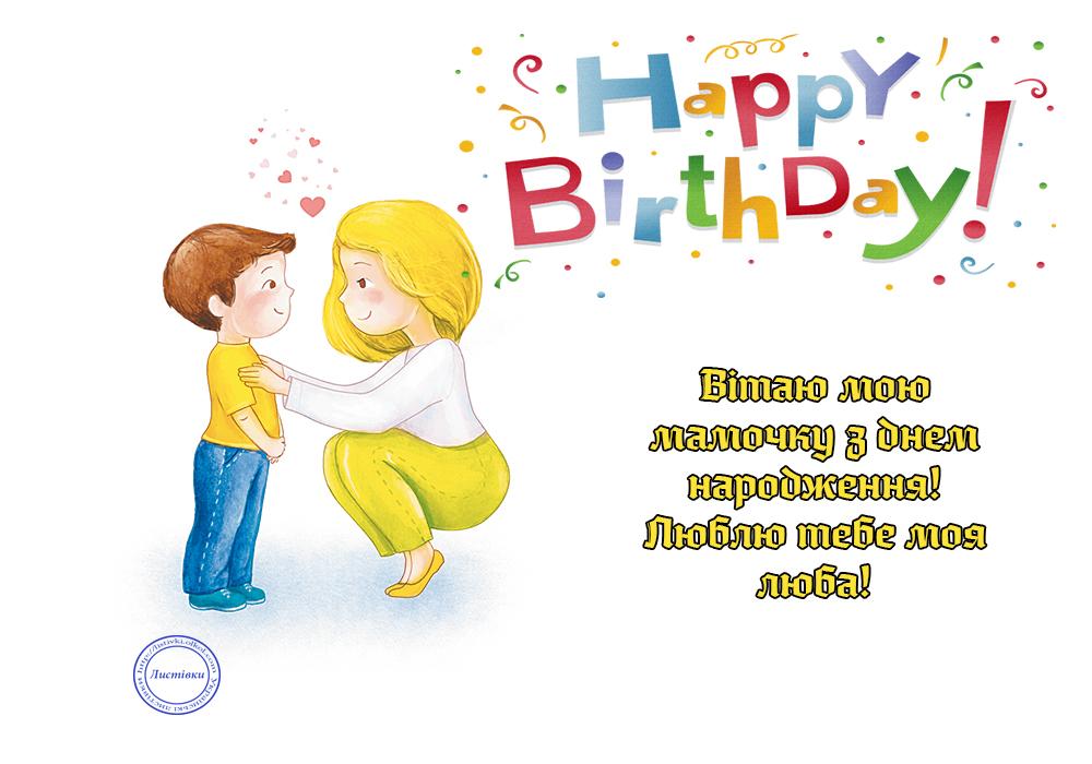 Гарна листівка для мами на День народження