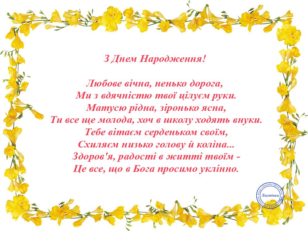 Гарний вірш листівка на День народження мамі
