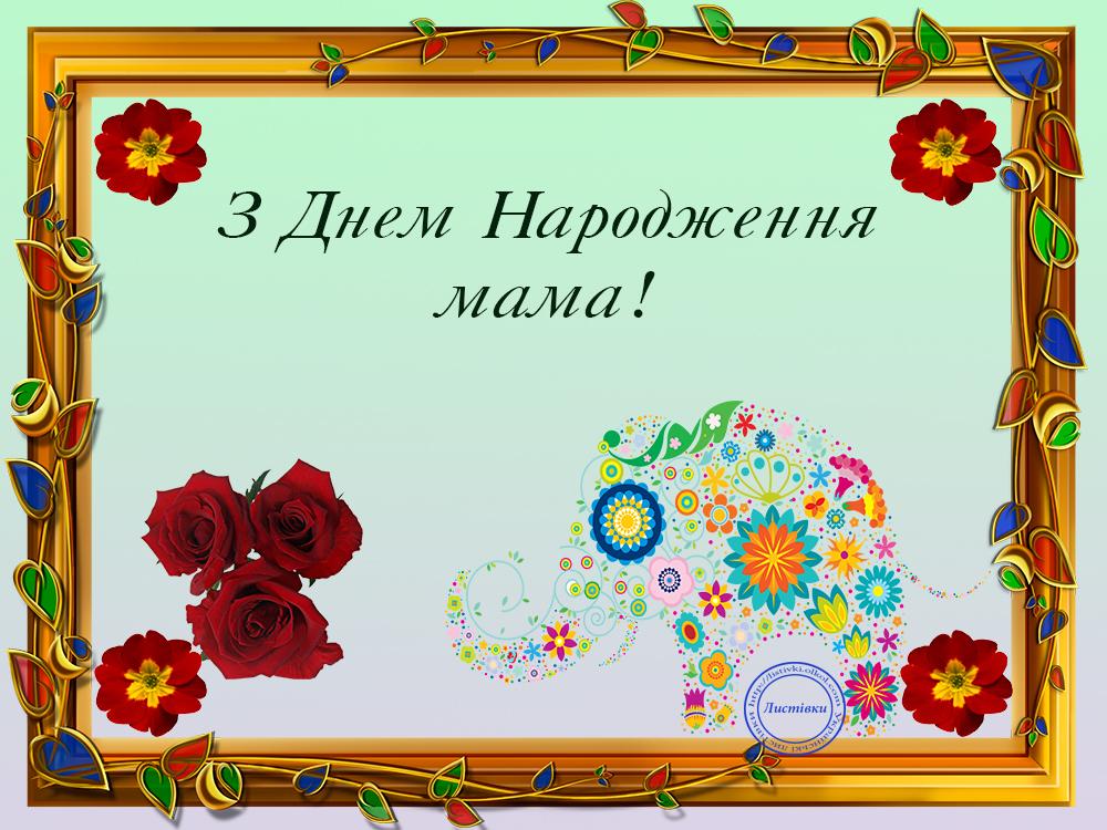 Листівка з квітами для мами на День народження