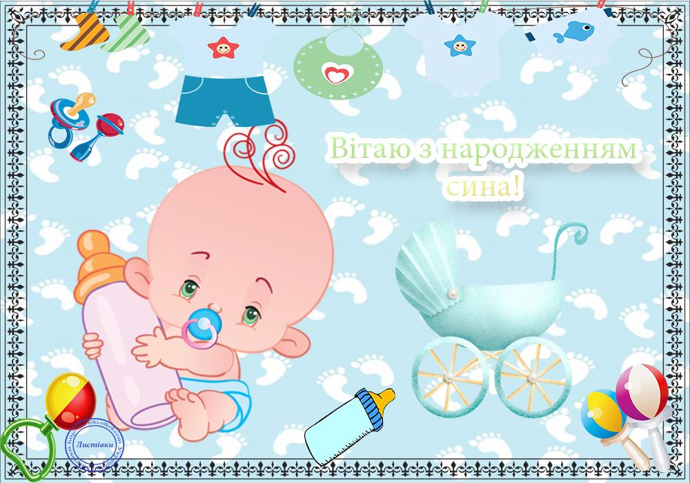Листівки з народженням сина