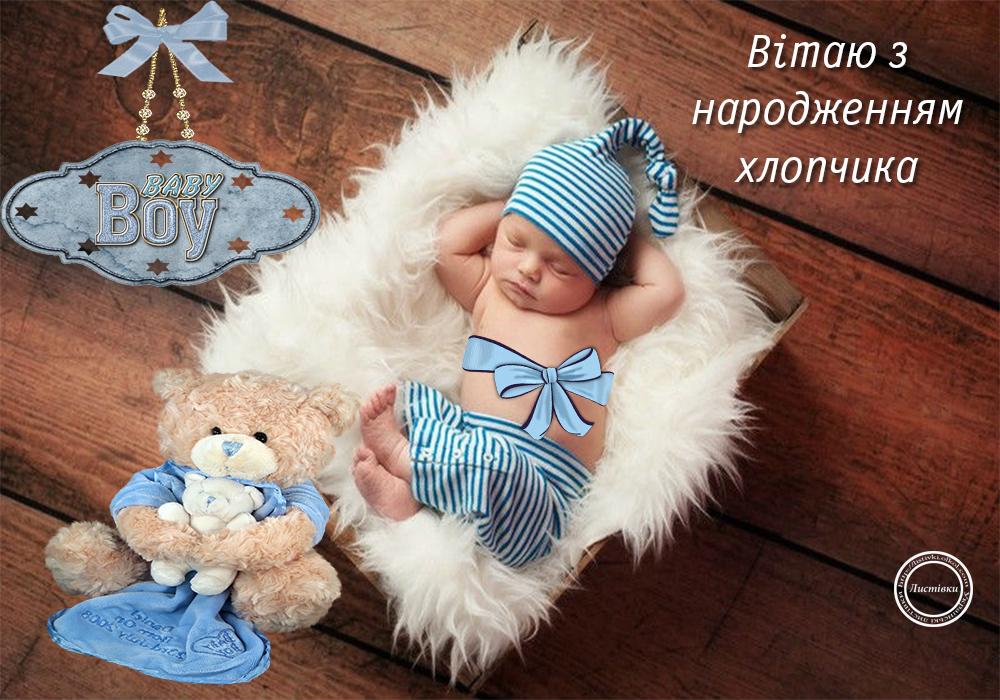 Листівка батькам з народженням хлопчика