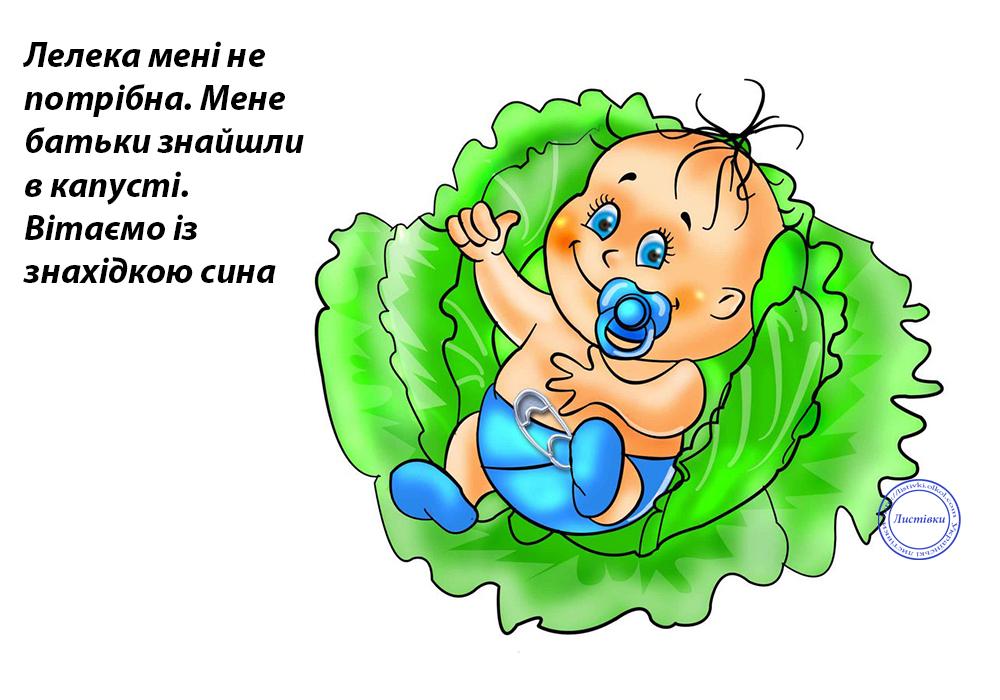 Прикольна листівка з народженням сина