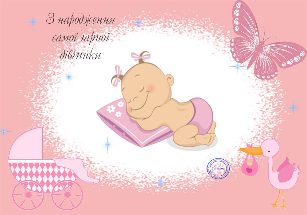 Вітальна листівка з народженням дівчинки
