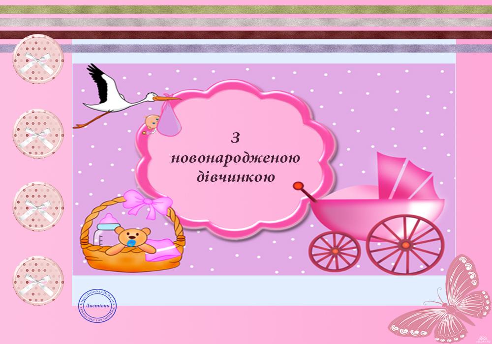Привітання листівкою з новонародженою дівчинкою
