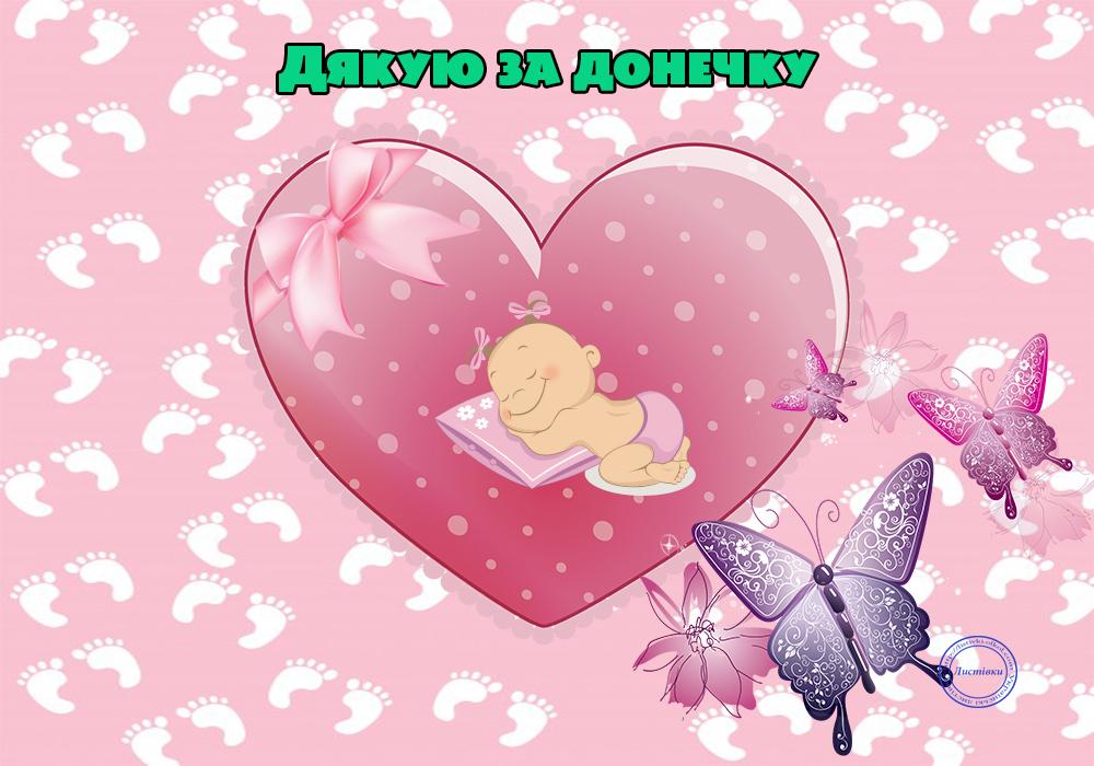 Листівка подяка за новонароджену донечку