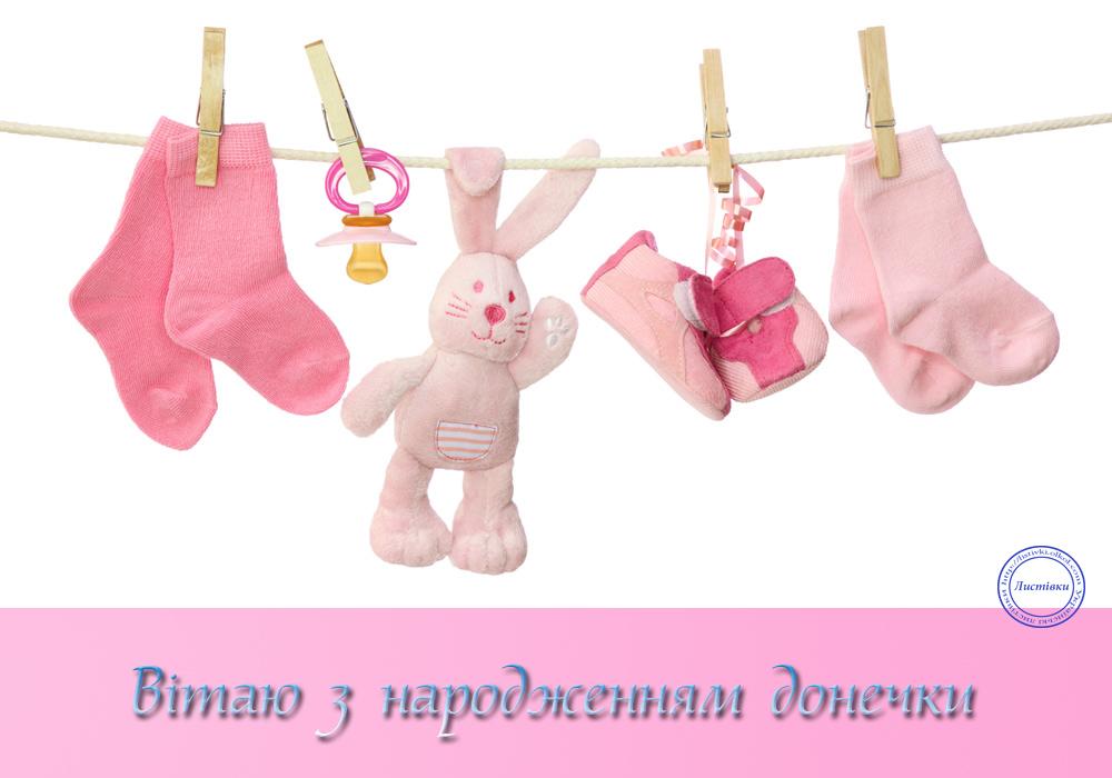 Прикольна листівка з народженням донечки