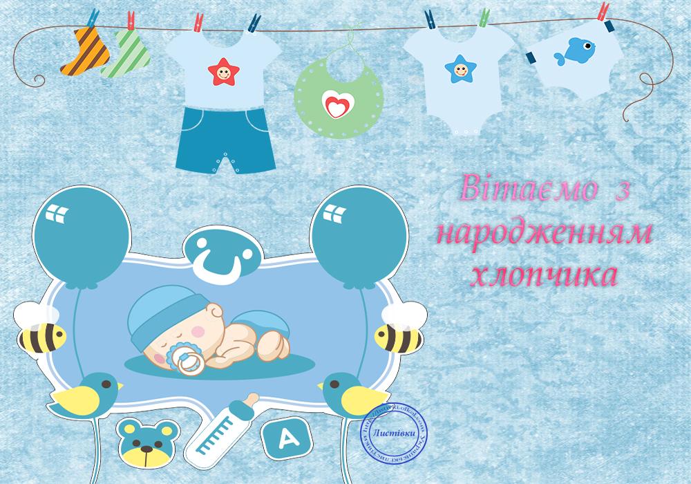 Листівка привітання з народженням хлопчика