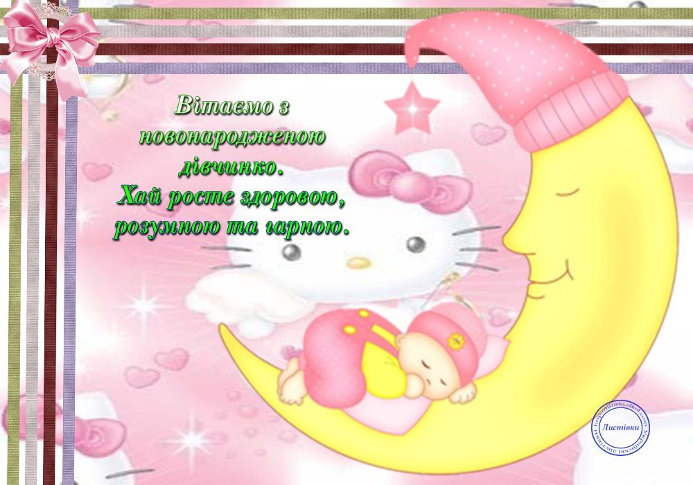 Листівка вітання з новонародженою дівчинкою