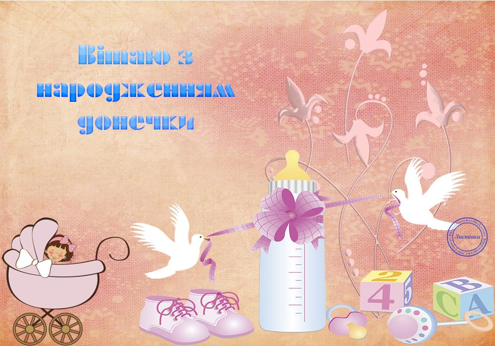 Вітання листівкою з народженням донечки