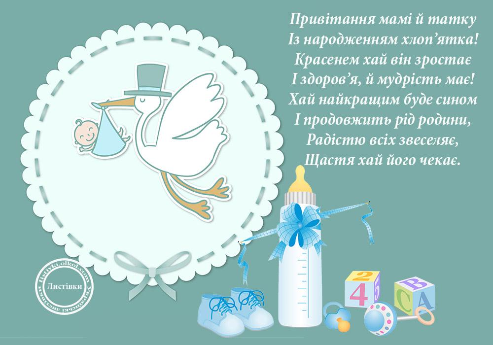 Листівка новонародженому хлопчику