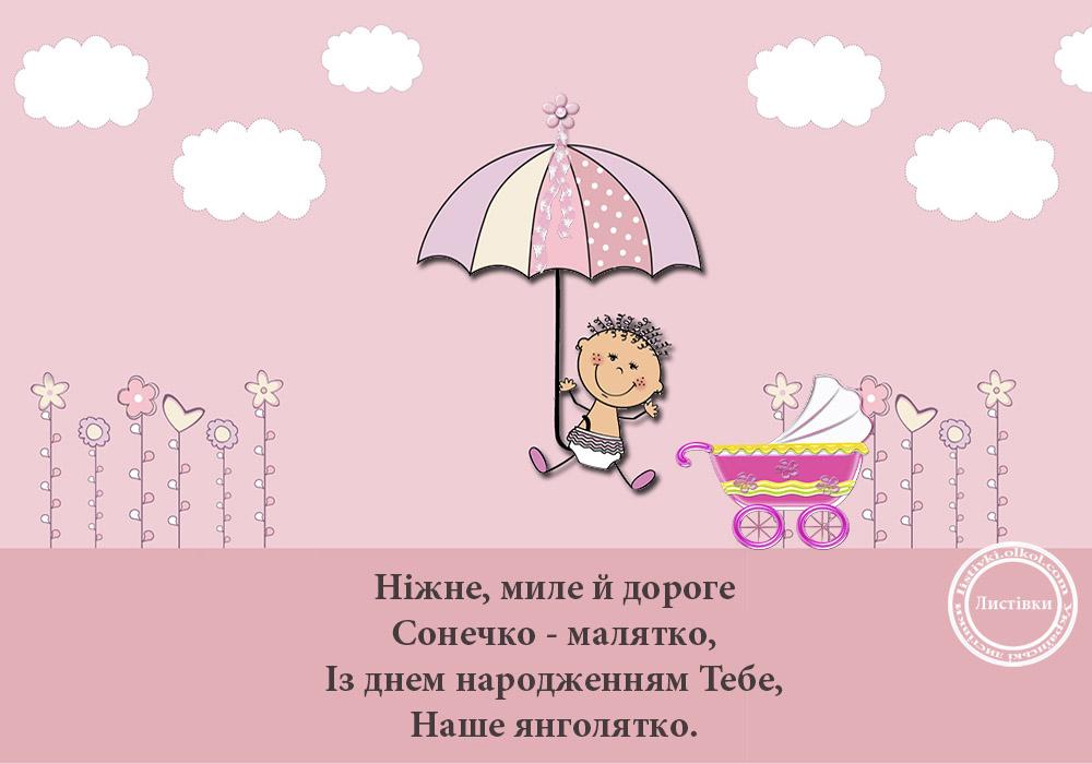 Листівка новонародженій дитині