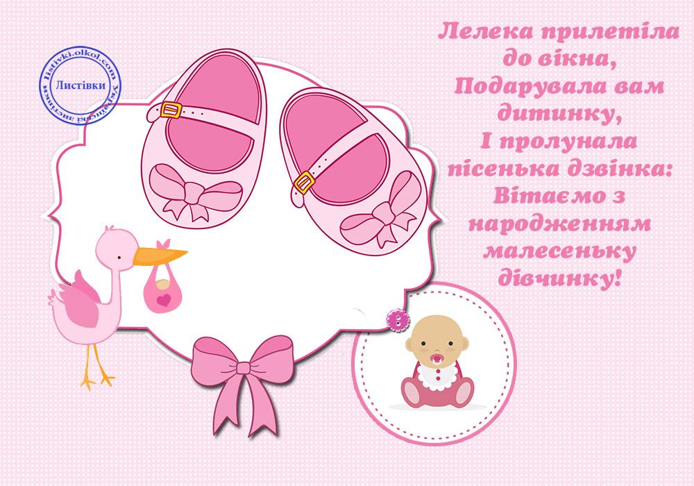 Листівка з народженням дівчинки