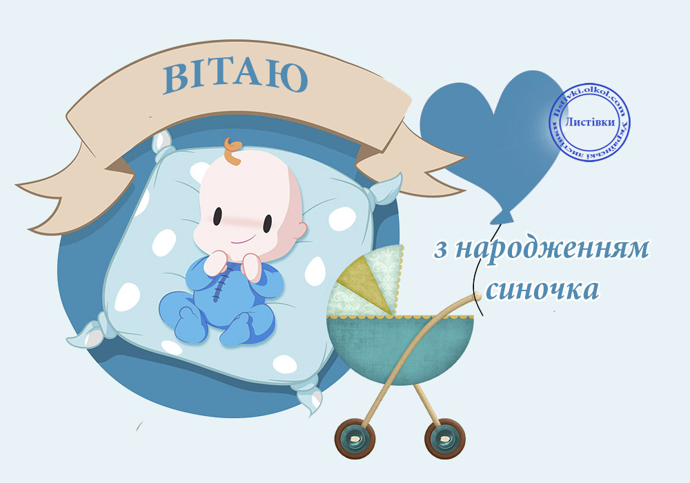 Картинка новонародженому синочку