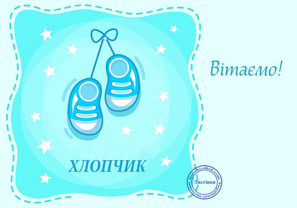 Вітальна листівка з народженням хлопчика
