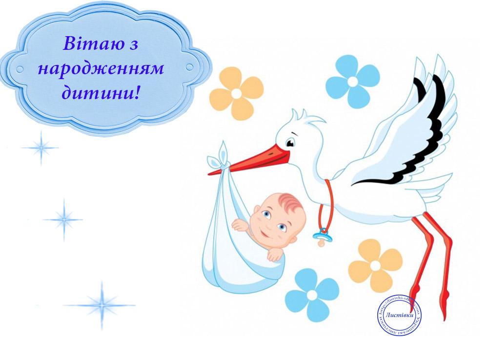 Листівка з народженням дитини