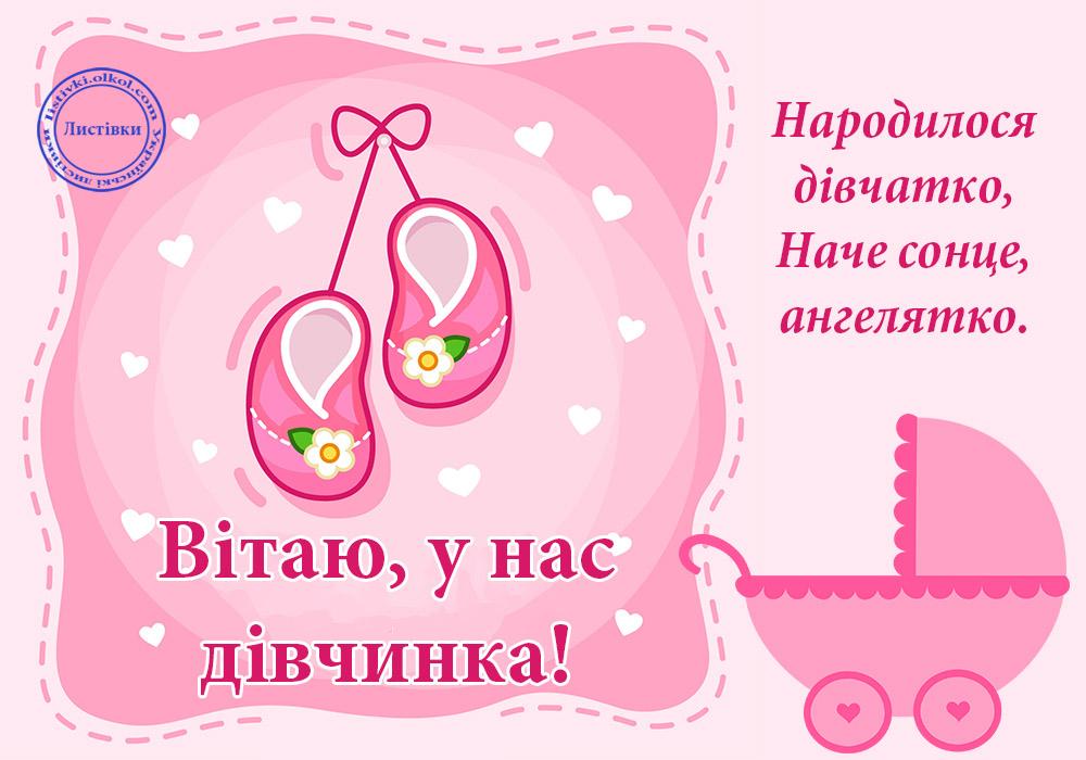 Вітальна листівка з народження дівчинки