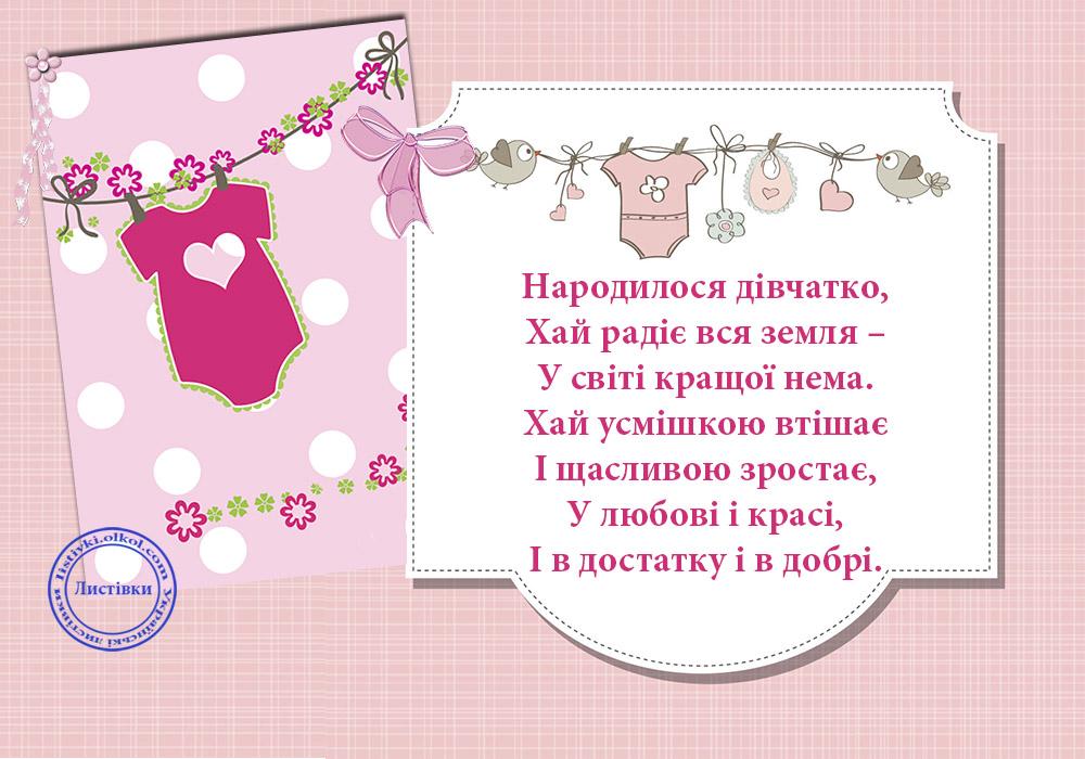Вірш привітання з народженням дівчинки на листівці