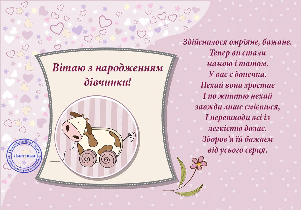 Вітальна листівка новонародженій дівчинці