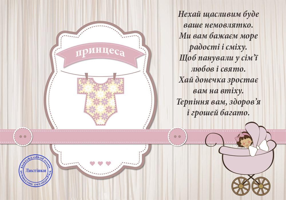 Листівка з народженням немовляти