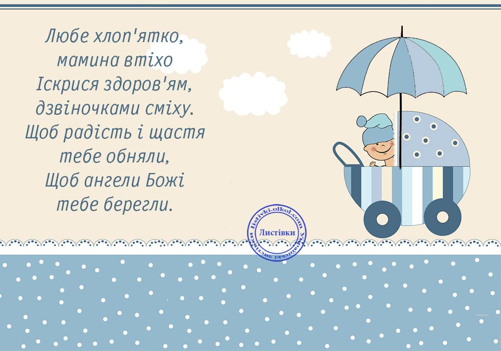 Вітальна листівка з народженням хлоп'ятка