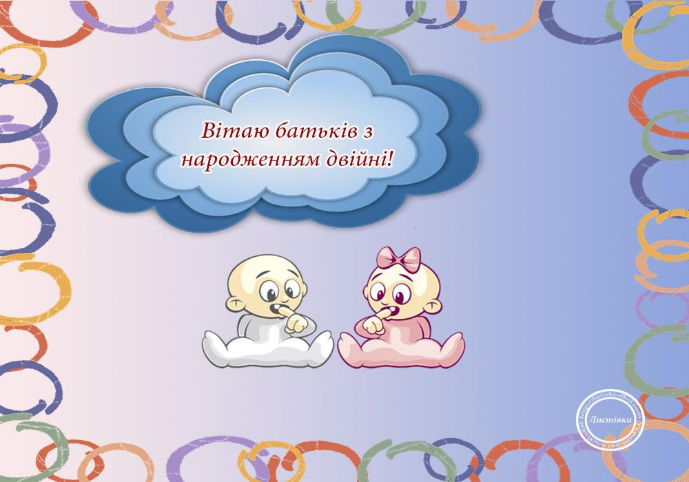 Поздравление с рождением двойни своими словами 3