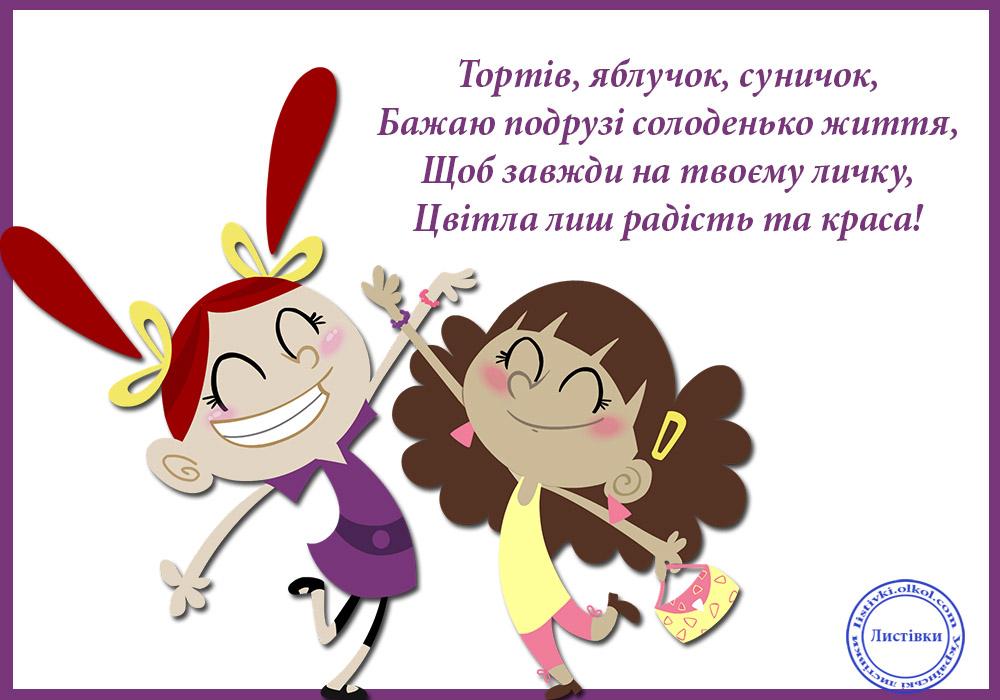 Українська листівка подрузі з днем народження