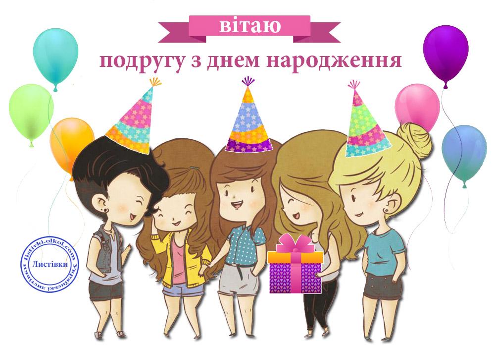 Листівка подрузі з днем народження на українській мові