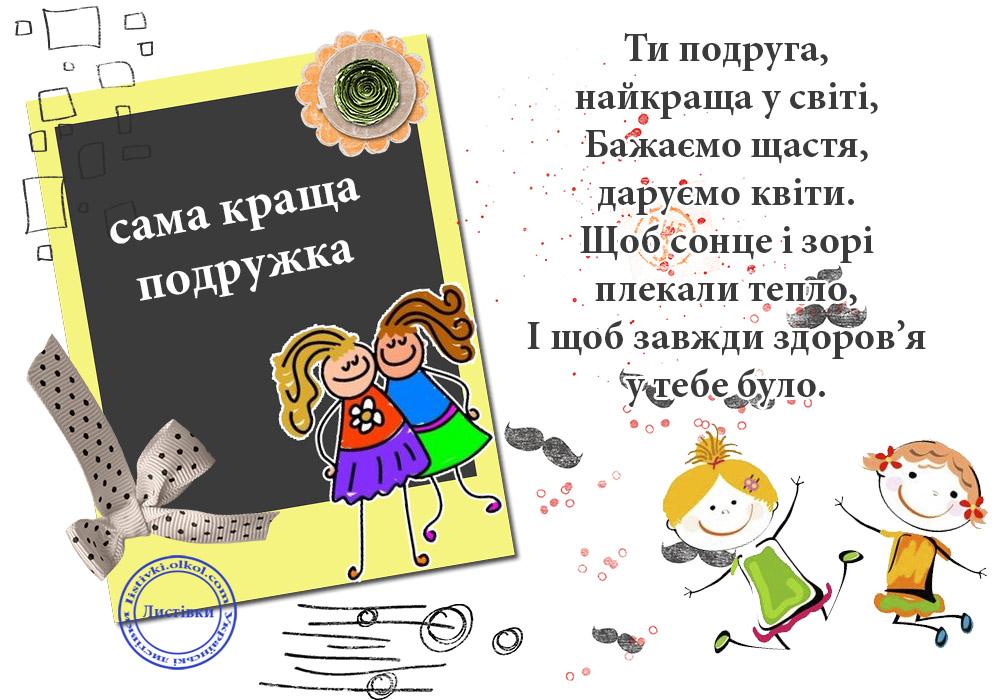 Авторська листівка подрузі на день народження