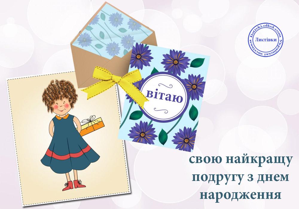 Супер листівка для подруги на день народження