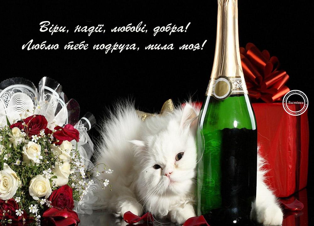 Віри, надії, любові, добра! Люблю тебе подруга, мила моя!