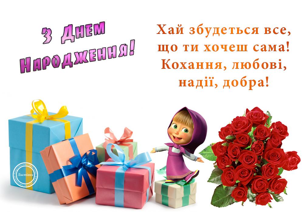 Прикольна листівка подрузі на День народження