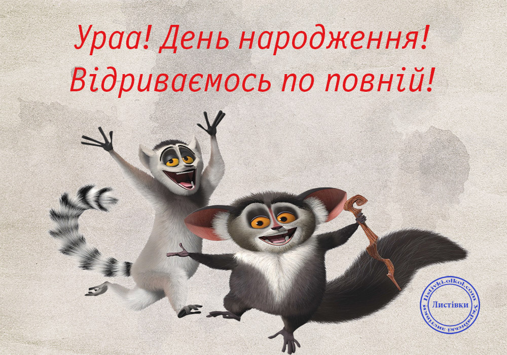 Прикольна відкритка на День народження на українській мові