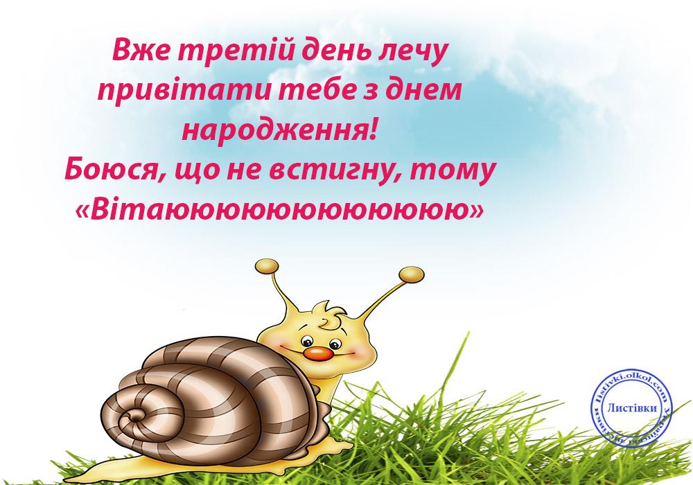 Прикольна картинка з Днем народження на українській мові