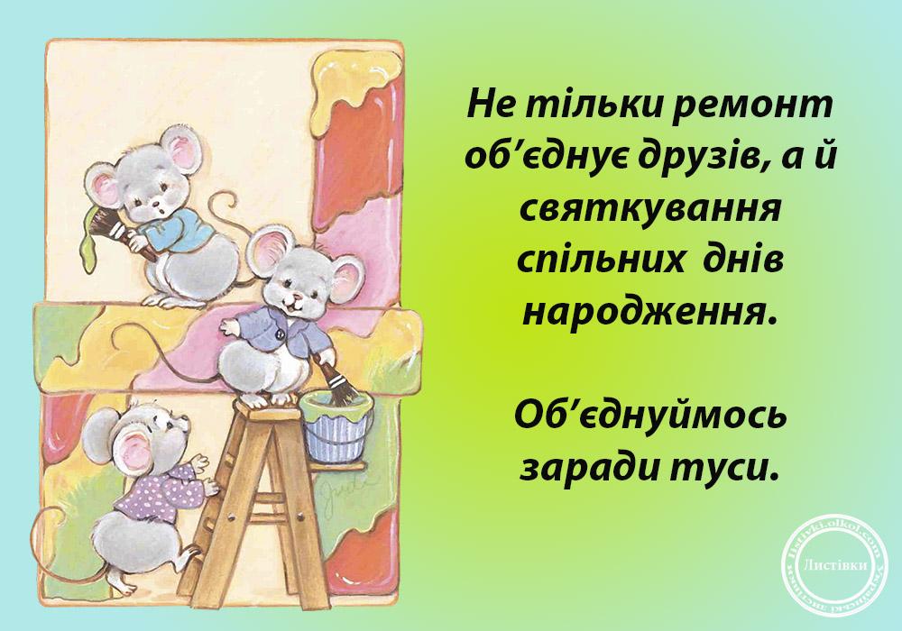 Українська прикольна листівка з Днем народження