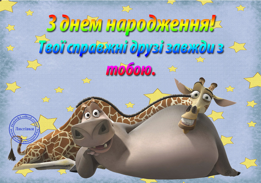 Українська прикольна картинка з Днем народження