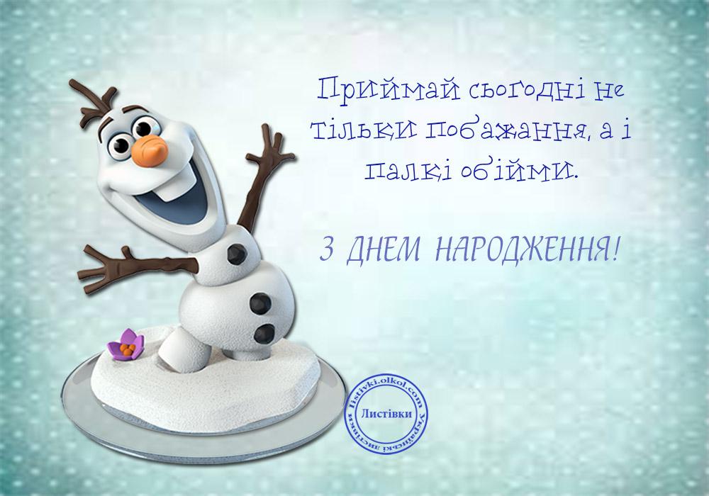 З днем народження вітаю, від всього серця я бажаю щастя, радості, добра, здоров 2019я, успіхів, тепла