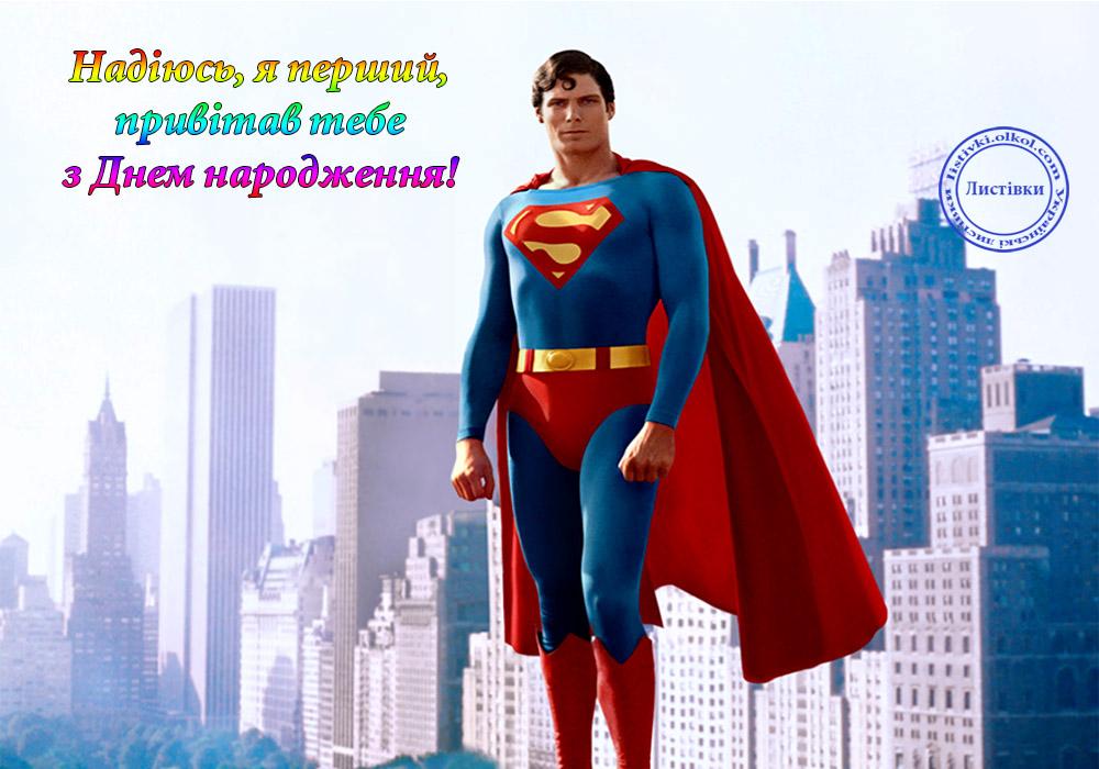 Прикольна листівка на День народження на українській мові