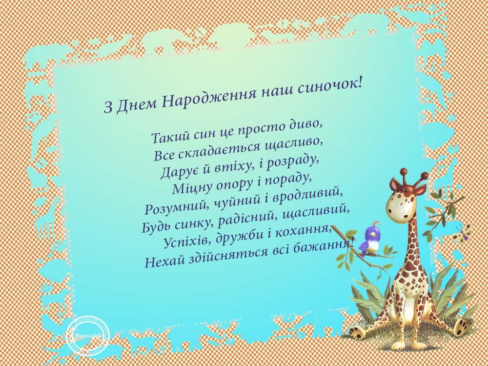 Вірш листівка синочку на День Народження