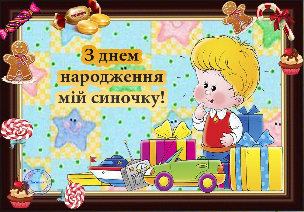 Вітальна листівка на День народження синочку