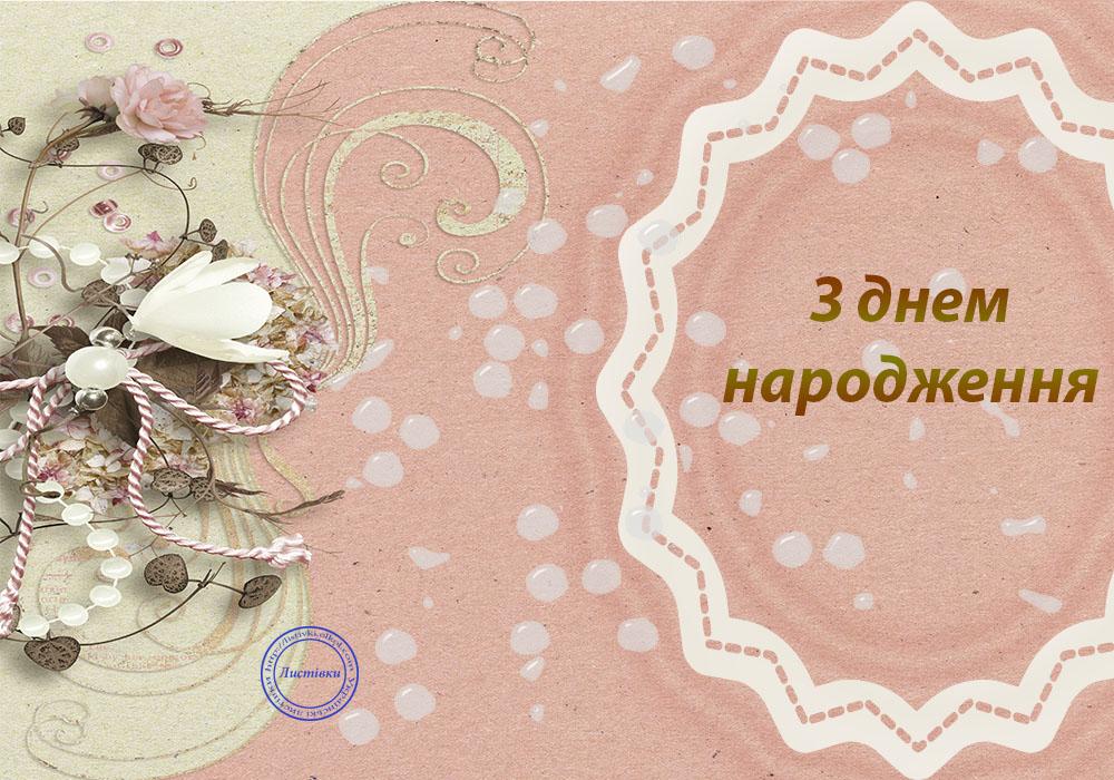 Безкоштовна листівка з Днем Народження