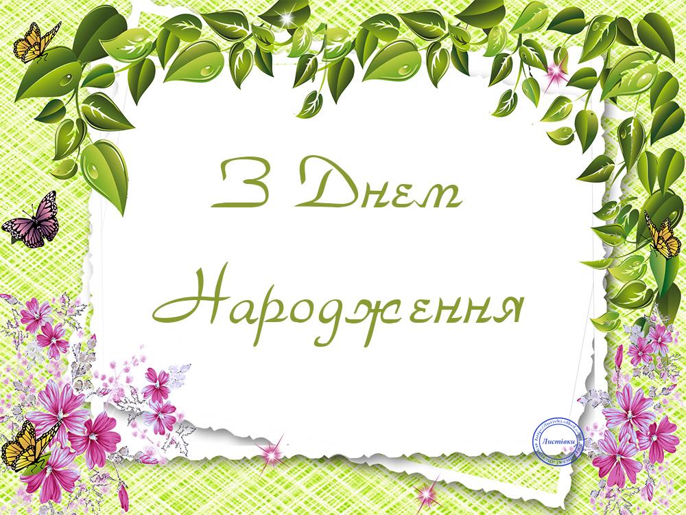 Листівка з квітами на День Народження