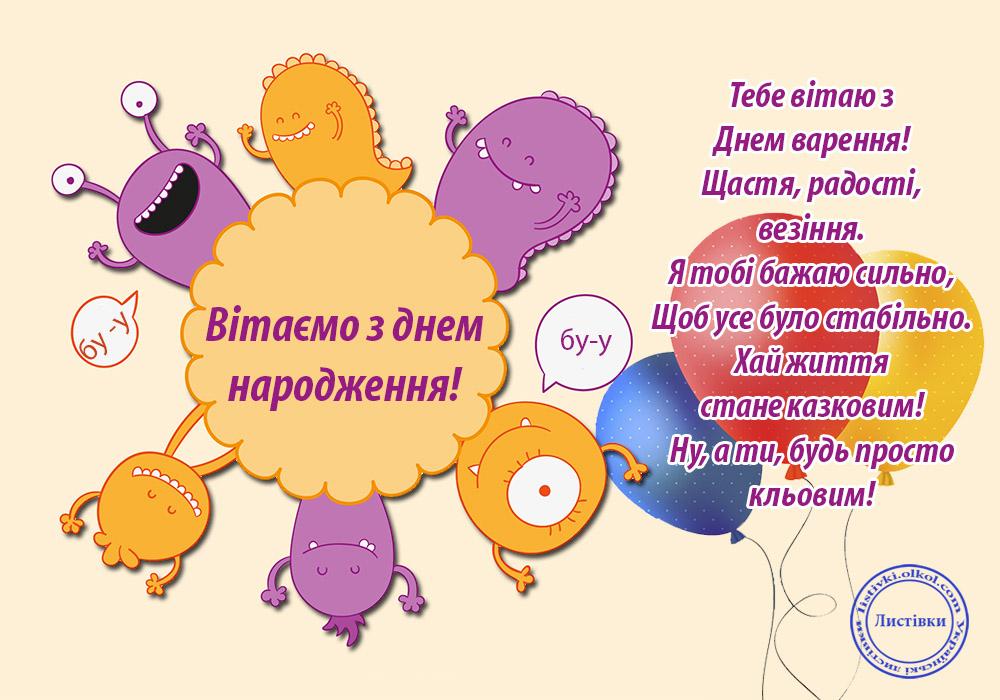 Прикольна українська листівка з днем народження
