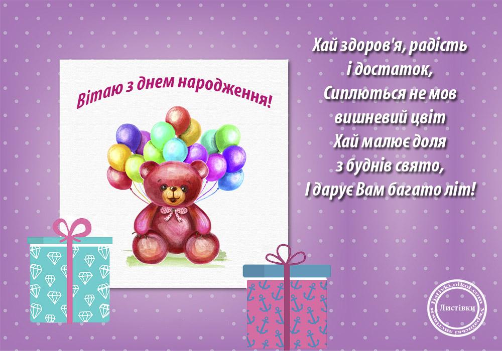Вітальна листівка на Ви з днем народження