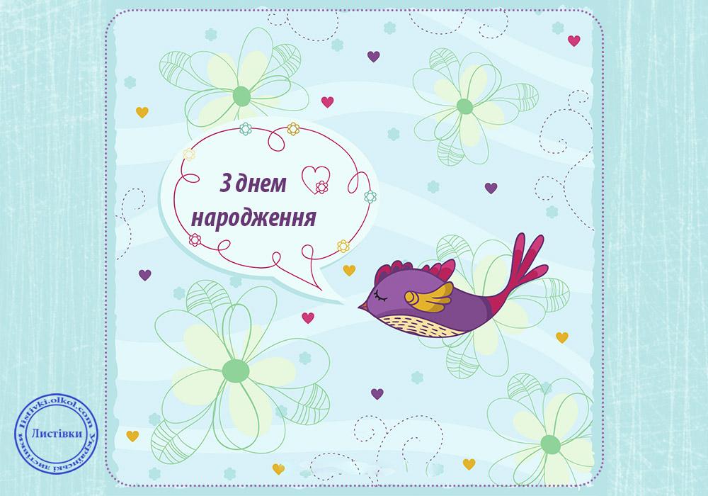 Гарна листівка до дня народження на українській мові