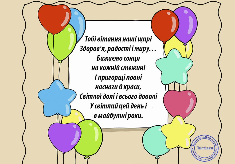 Універсальний вірш привітання з днем народження на листівці