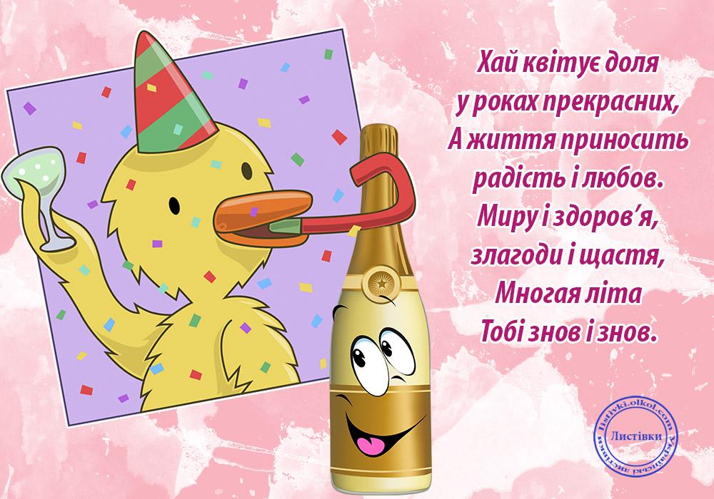 Вітальна листівка на Ти з днем народження