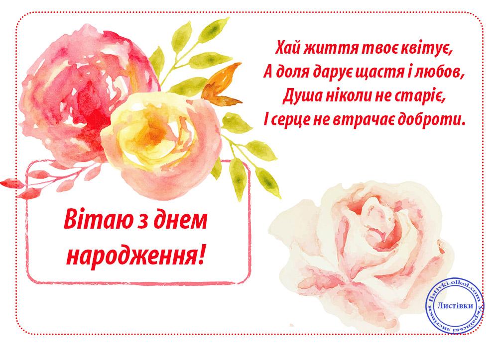 Ретро листівка з днем народження