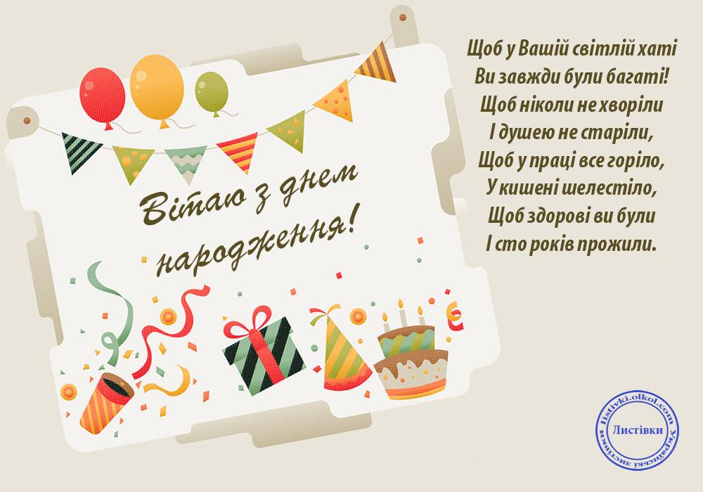 Дорослій людині вітальна листівка з днем народження