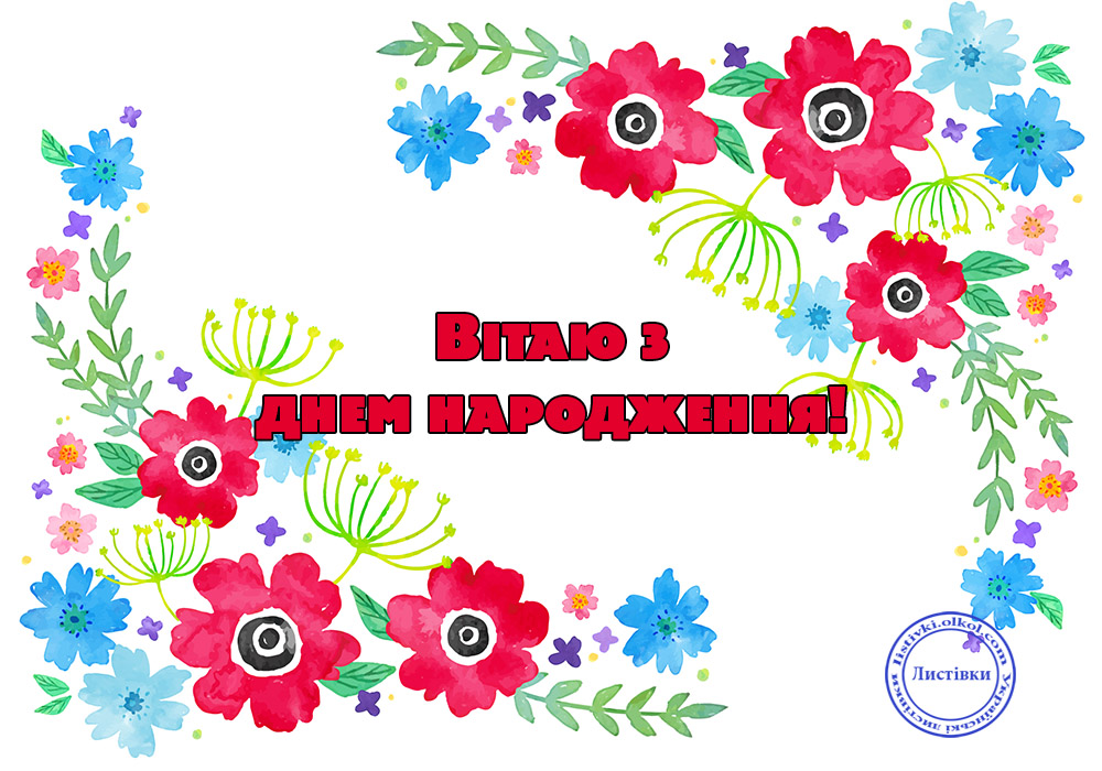 Листівка для жінок та дівчат з днем народження