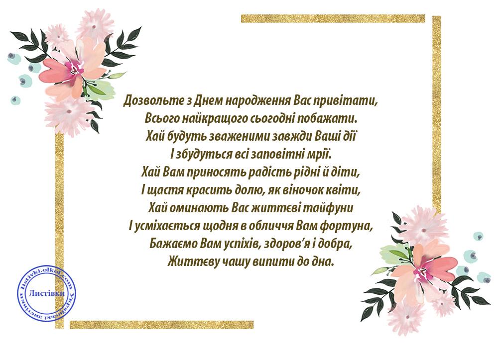 Довгий вірш привітання з днем народження на листівці